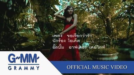 FILM_MV_Oddtte