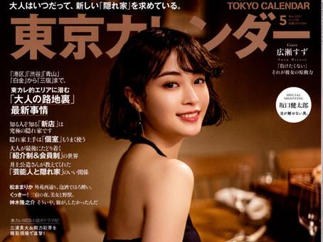 東京カレンダー掲載のお知らせ