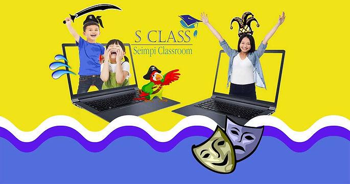 S-Class-Wix-social-share.jpg