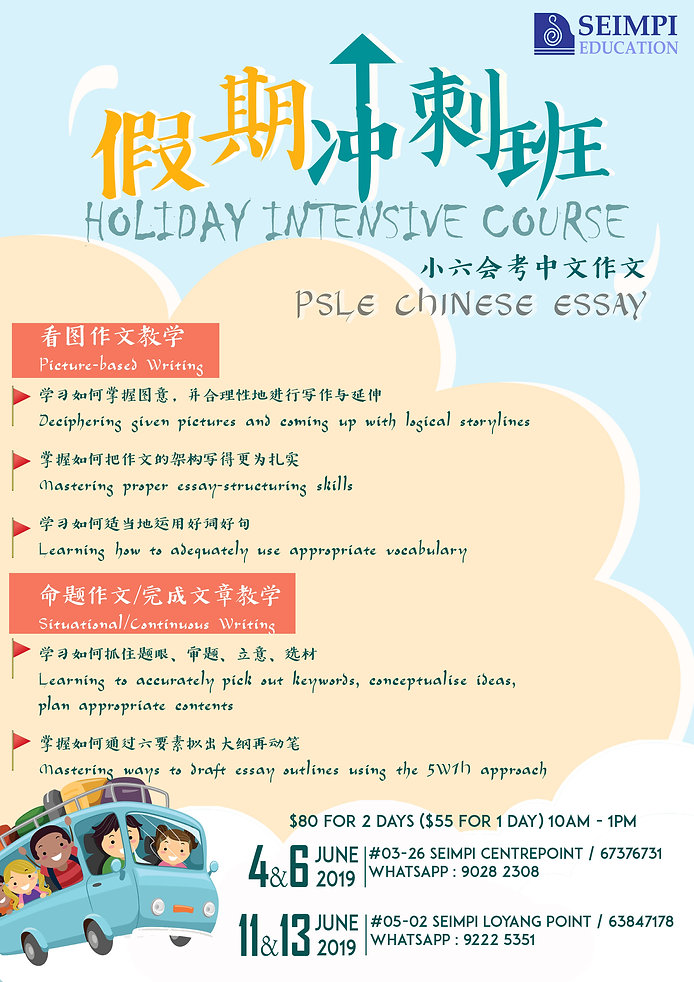 Chinese-PSLE-Hol-Course.jpg