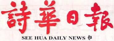 """""""Life of an Interpreter-Christmas Diary"""" published in See Hua News Daily"""