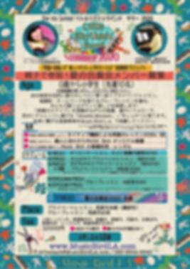 LRB 2020 Summer Flyer ver3.png