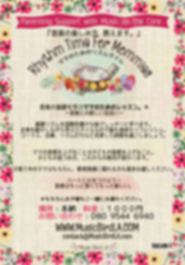 mama rhythm Main 2019 Web.png