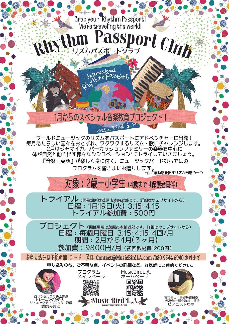 RPC flyer ver2.jpg