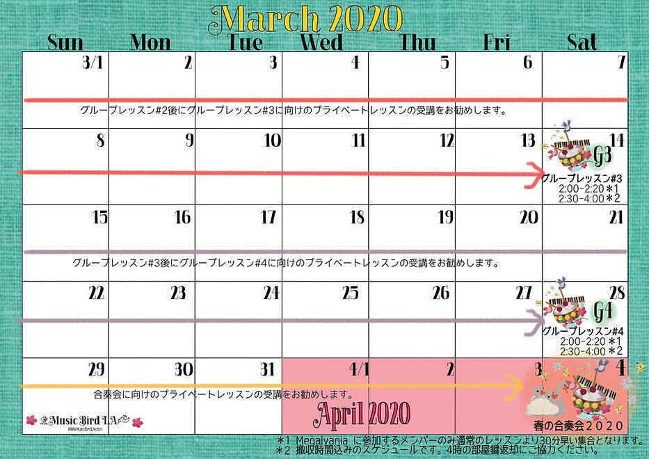 March 2020 LRB Schedule final.jpg