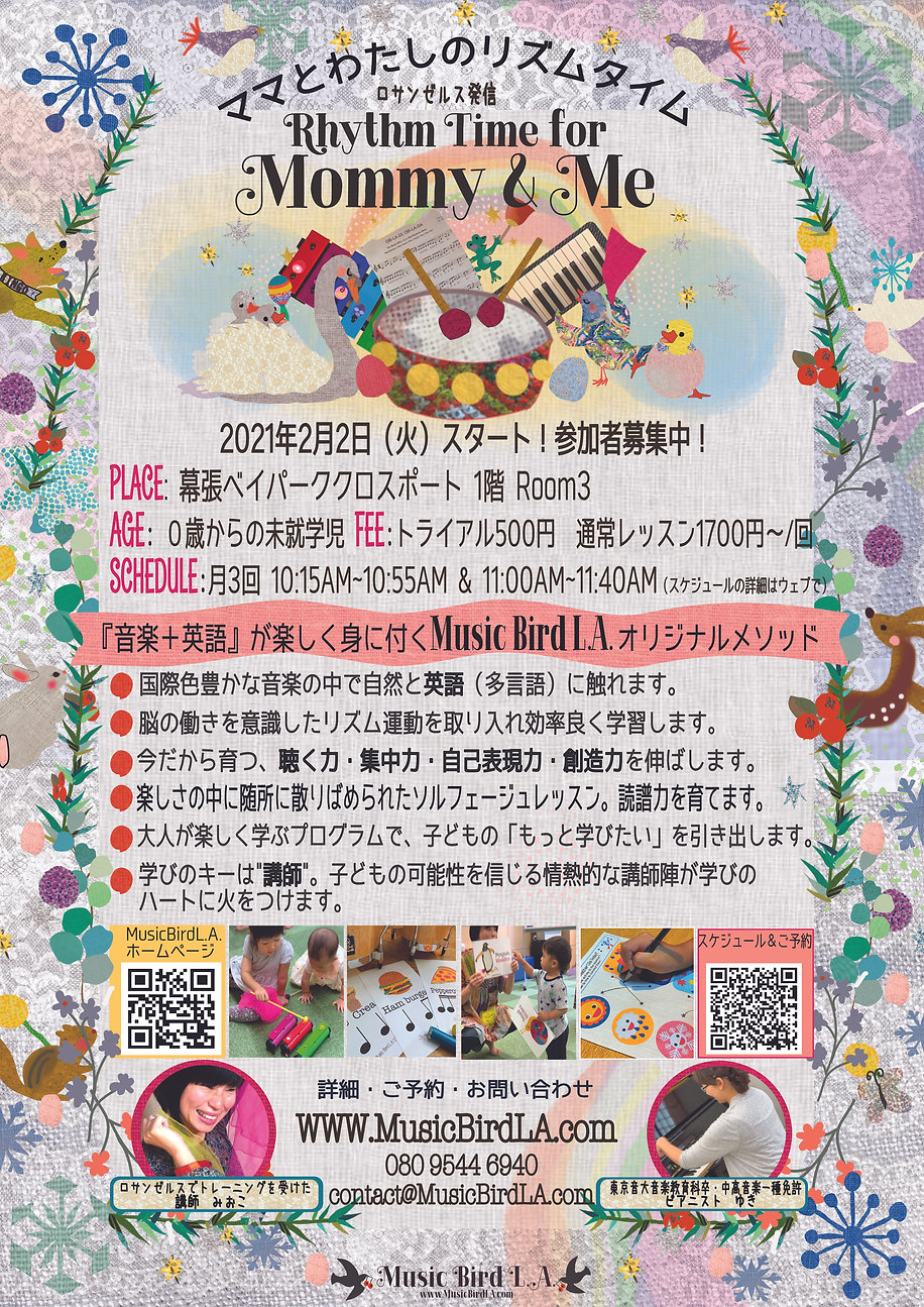 Makuhari winter spring 2021.jpg