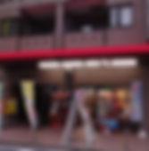 質shop冨士屋綱島店、BLANC綱島店