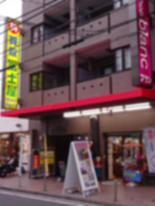 横浜市港北区にある、質shop冨士屋綱島店
