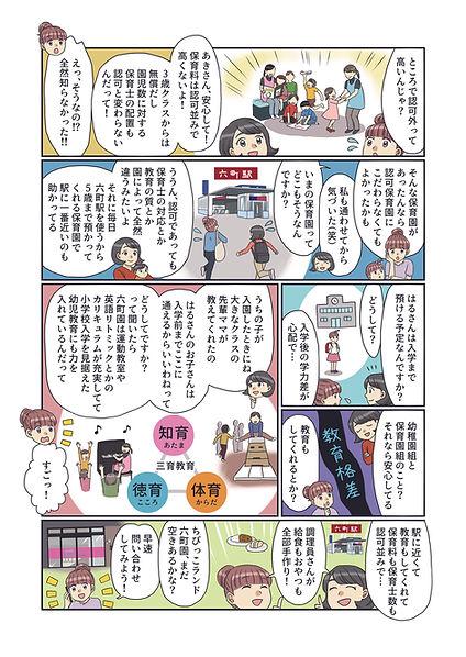 ちびっこランド六町園CMYK_002.jpg