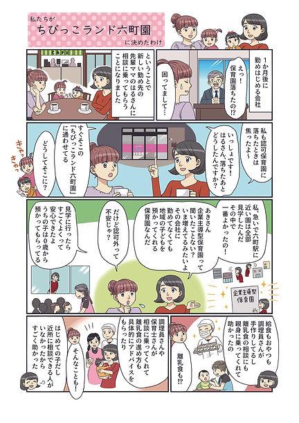 ちびっこランド六町園CMYK_001.jpg