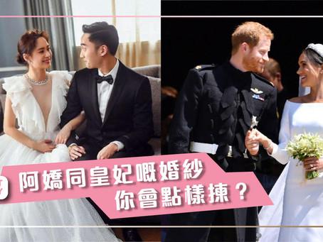 Wedding Gossip: Meghan 與阿嬌的婚紗