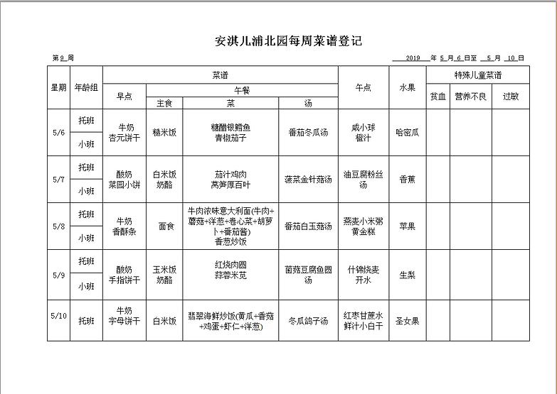 WeChat Image_20190507114515.png