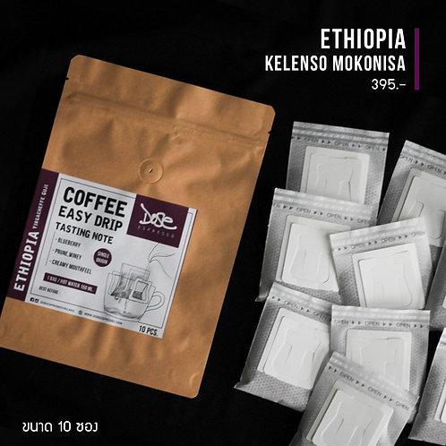 Ethiopia Drip Bag (10 Bags.)