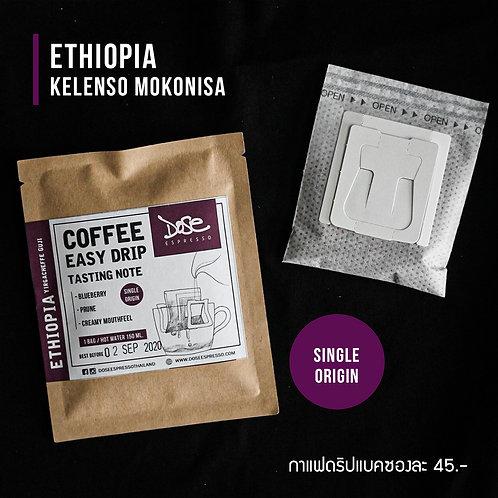Ethiopia Drip Bag