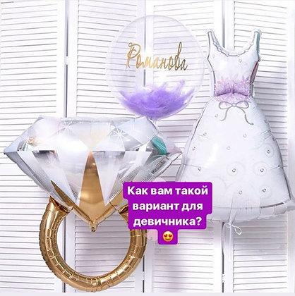 Кольцо, Bubble, Платье