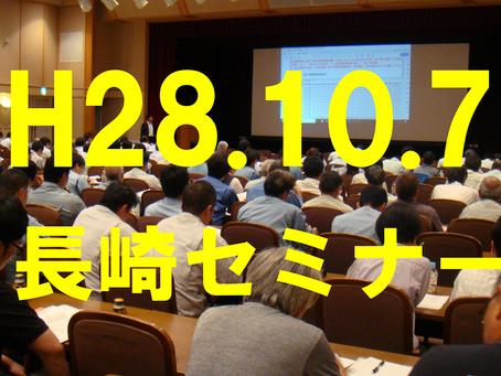 入札常勝企業へ!工事成績アップは、社長の実行力が決め手!◆同時開催◆工事成績に特化したシンプル・スピーディ「超小型ISO:2015」