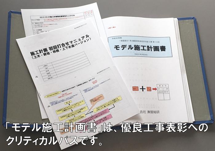 モデル施工計画書【トップ画】.png