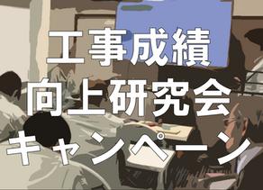 ◆工事成績 向上 研究会◆キャンペーン開催!