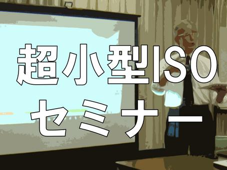 ISO45001は地獄のスパイラル。社命で、社員が絶望のアリ地獄へ!