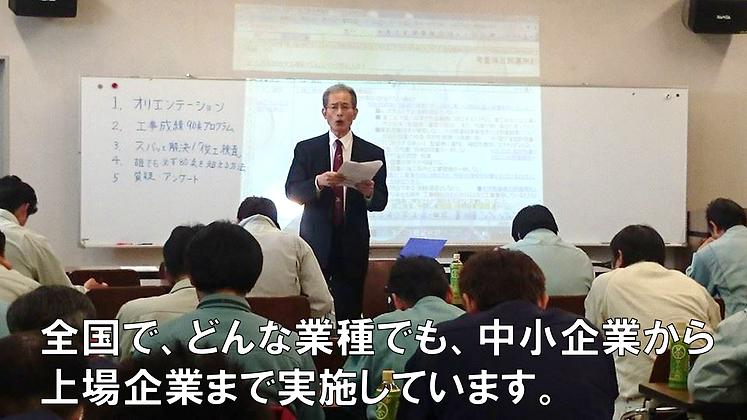 工事成績ダントツ化研修【トップ画】.png