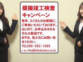 ◆ 模擬竣工検査◆キャンペーン開始 !