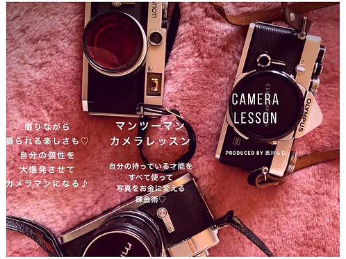 はじめての♡マンツーマンカメラレッスン 自分の才能をすべて使って お金に変える錬金術💰✨