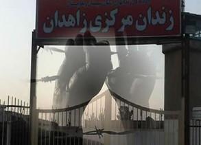 Zahedan Prison