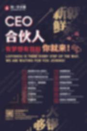 刘一手-旧金山-招合伙人海报_画板 3.jpg