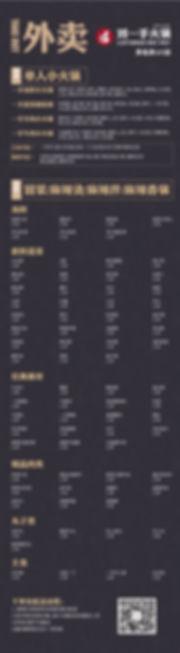 刘一手-TorontoDT-香锅外卖菜单-Mar.17-2020.jpeg