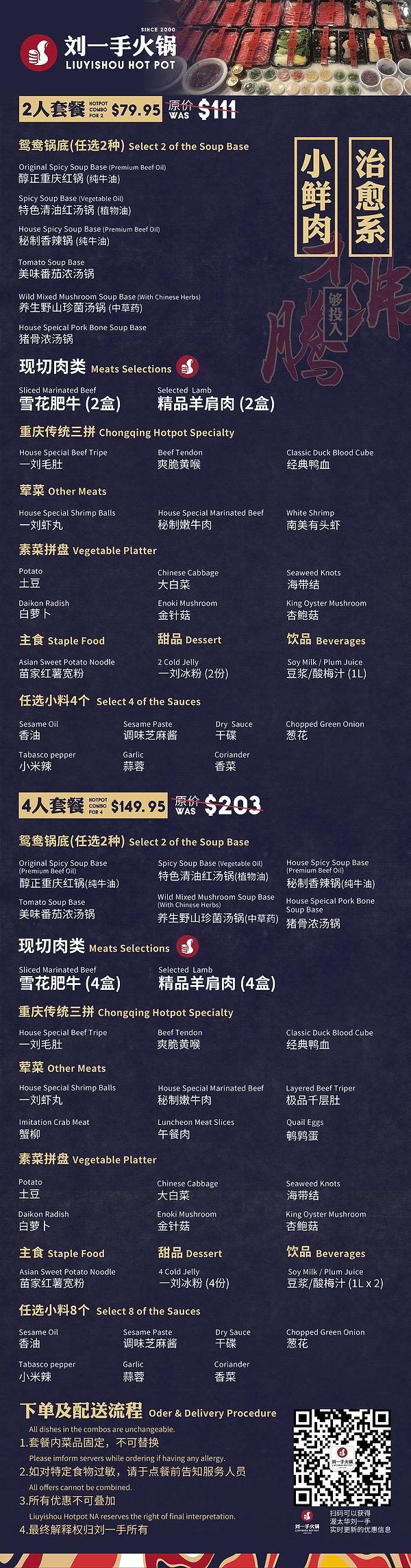 刘一手-Ottawa-外卖菜单-Apr.17-2020.JPG