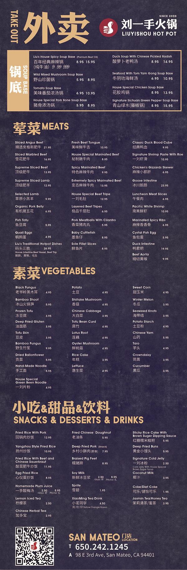 刘一手-SanFrancisco-外卖菜单-Mar.17-2020_画板 1.j