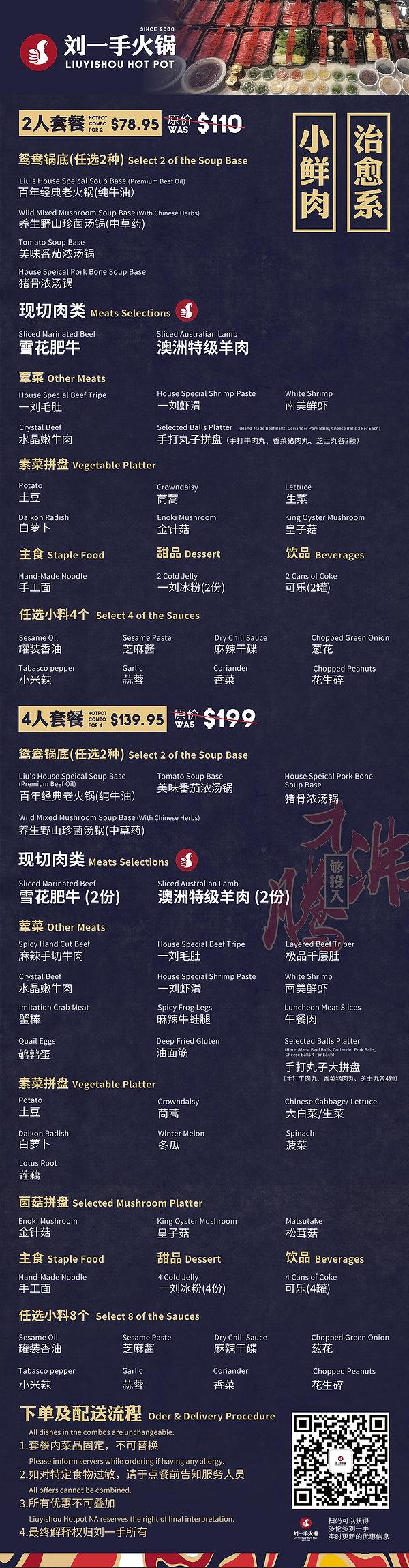 刘一手-大多-外卖菜单-Apr.17-2020.JPG
