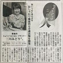 西多摩新聞.jpg