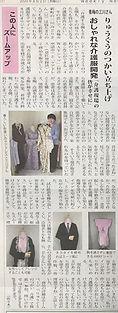 西の風新聞.jpg