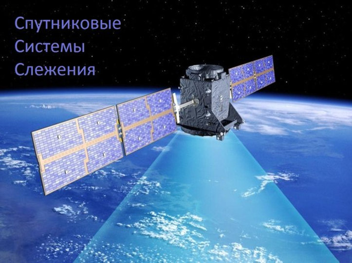 спутниковые системы слежения Смоленск