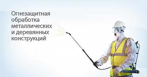 Огнезащитная обработка Смоленск