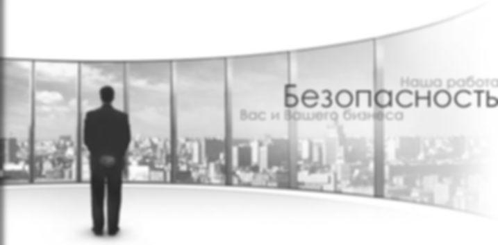 Системы безопасности Смоленск