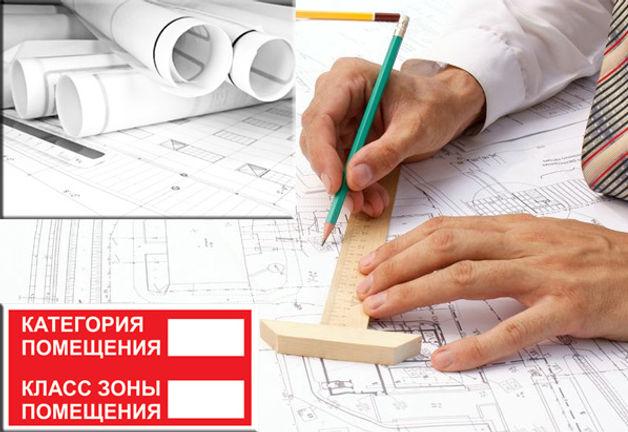 Расчет категорий Смоленск