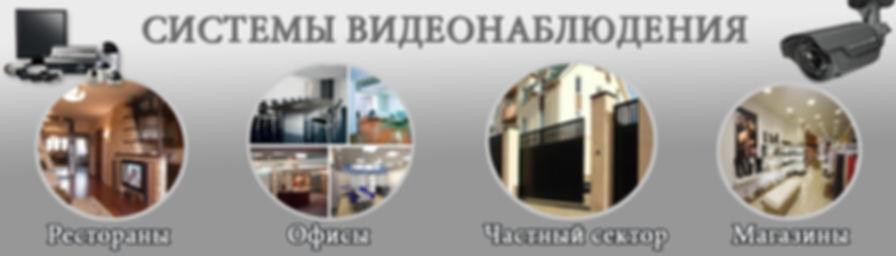 Охранное видеонаблюдение Смоленск