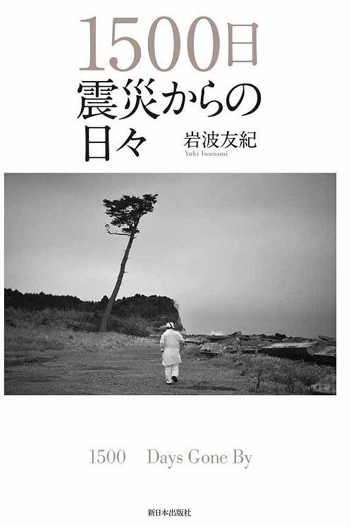 岩波友紀写真集「1500日 震災からの日々」新日本出版社