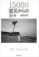写真集「1500日 震災からの日々」発売のお知らせ