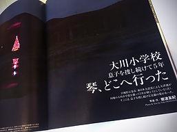 DAYS JAPAN 1月号に記事が掲載されました