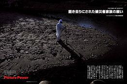 Newsweek日本版に掲載