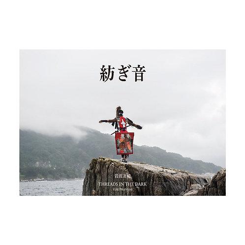 写真集 『紡ぎ音』(サイン本)
