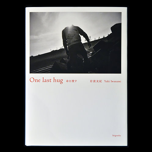 写真集 『One last hug 命を捜す』