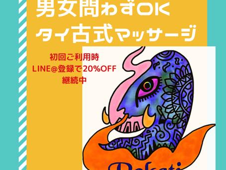 福岡/薬院 タイ古式サロンロカティー(完全予約制)