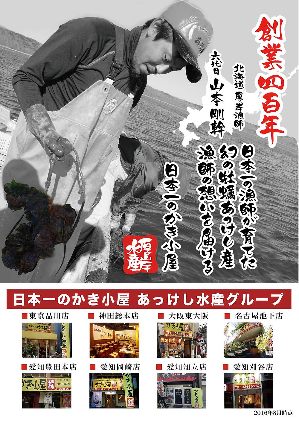 厚岸漁師山本さん牡蠣