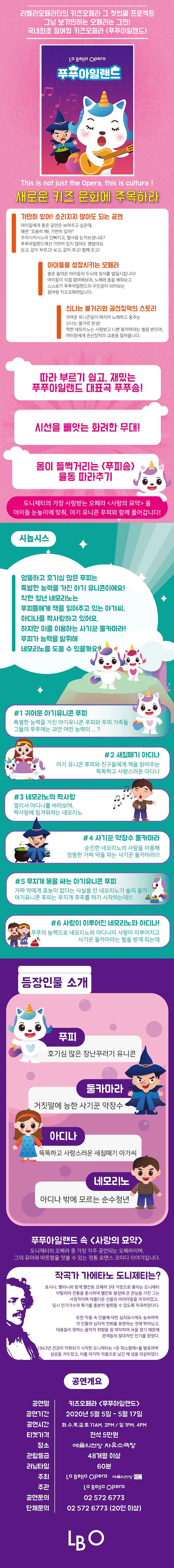 웹광고_공연개요추가_수정.png