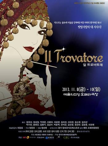 """11.08.~10 / 오페라 """"일 트로바토레"""""""