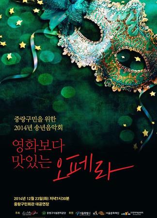 12.23 / 2014 송년음악회